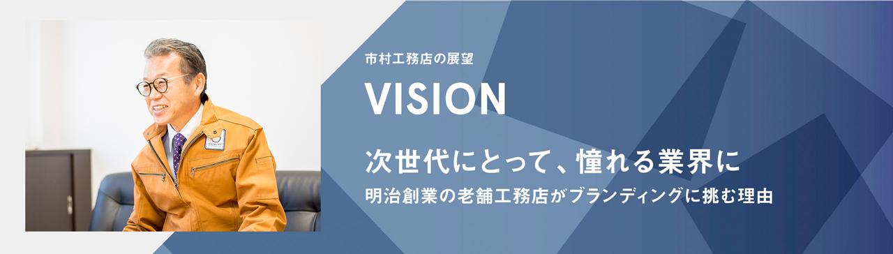 市村工務店の展望〜VISION〜次世代にとって、憧れる業界に。明治創業の老舗工務店がブランディングに挑む理由。